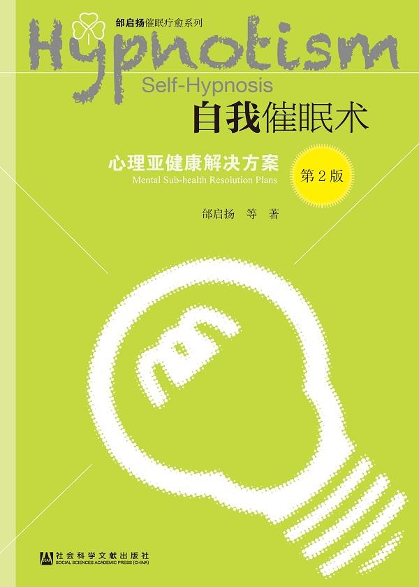 自我催眠术:心理亚健康解决方案(第2版)