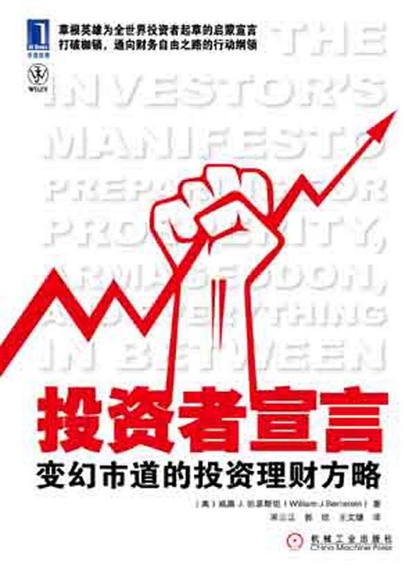 投资者宣言:变幻市道的投资理财方略