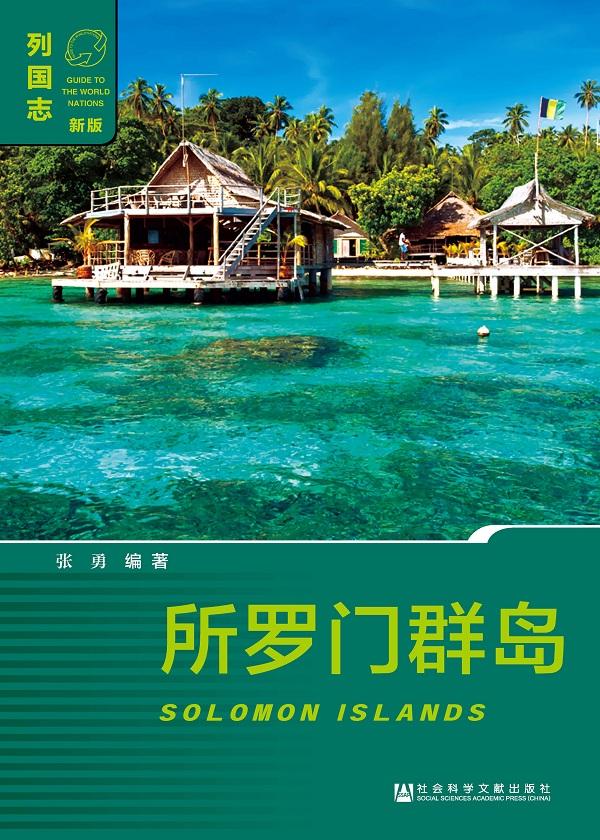 所罗门群岛(第一版)