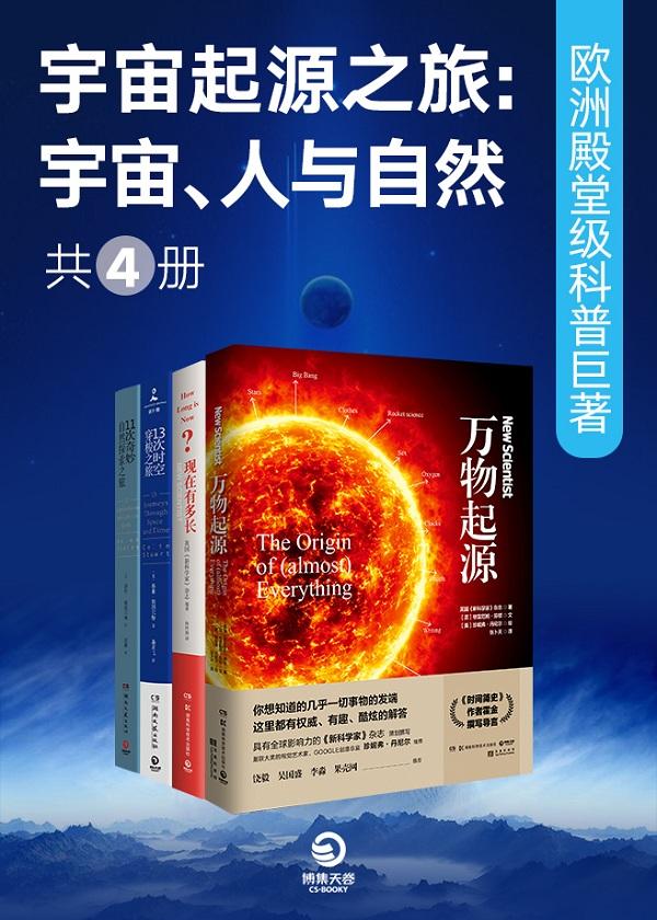 宇宙起源之旅 :宇宙、人与自然(共4册)