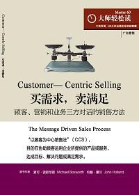 买需求,卖满足:顾客、营销和业务三方对话的销售方法