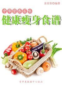 中华营养百味:健康瘦身食谱