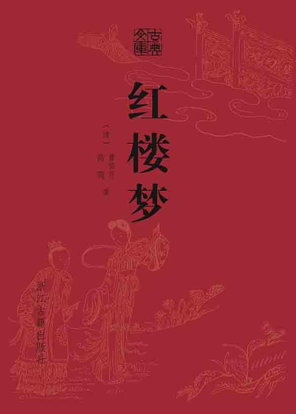 红楼梦(古典文库)(精装)