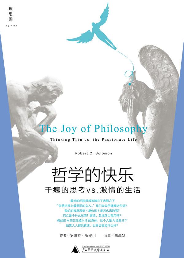 哲学的快乐:干瘪的思考vs.激情的生活