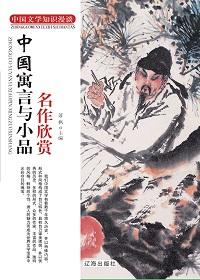 中国寓言与小品名作欣赏