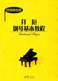 钢琴家曲库:拜厄钢琴基本教程