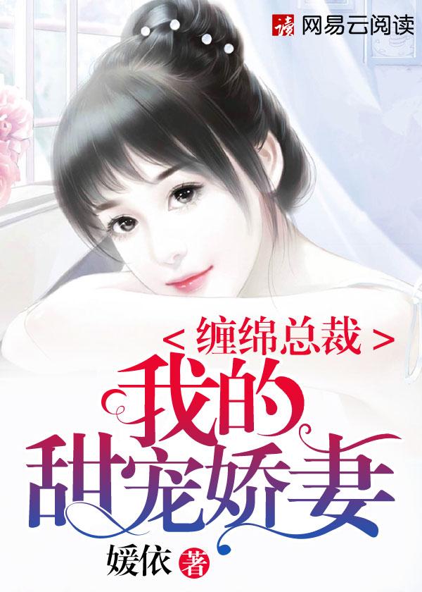 缠绵总裁:我的甜宠娇妻