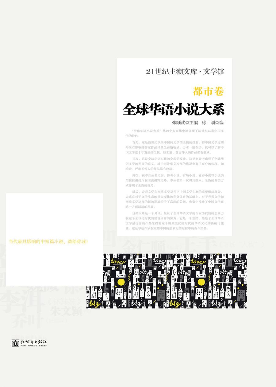 全球华语小说大系·都市卷