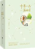 十年一品温如言(全两册)