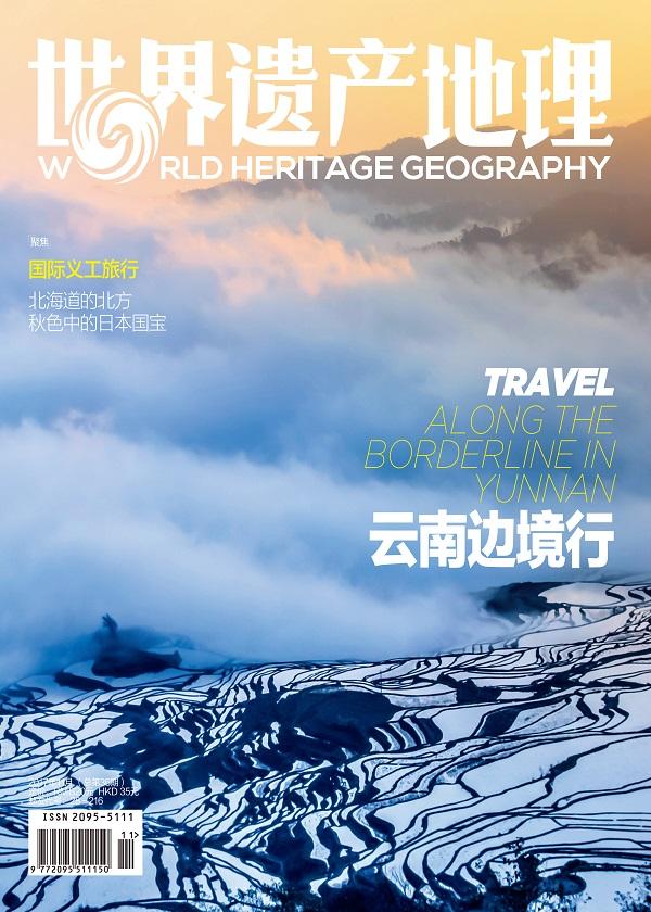 世界遗产地理·云南边境行(总第36期)