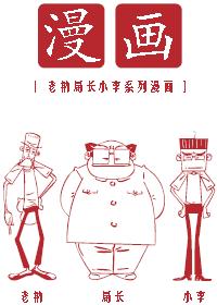 网易跟贴【李小乖漫画特刊】