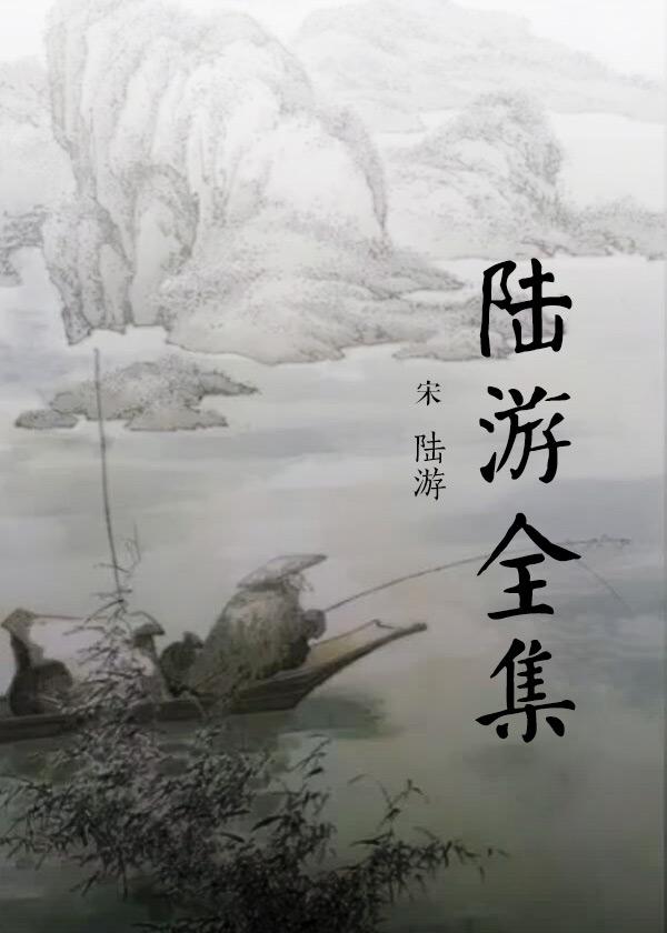 [酷炫好书]【宋】陆游出版古典文学小说《陆游全集》全本在线阅读