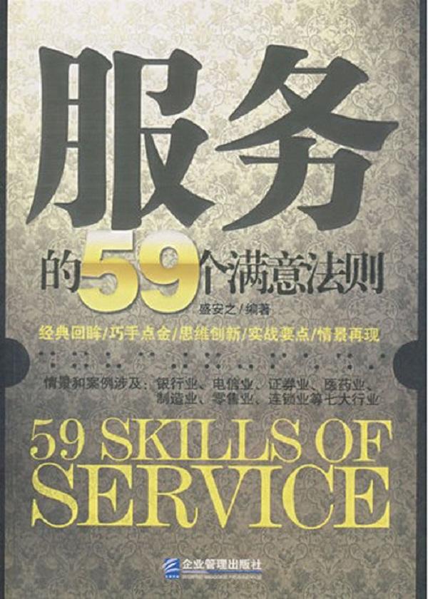 服务的59个满意法则
