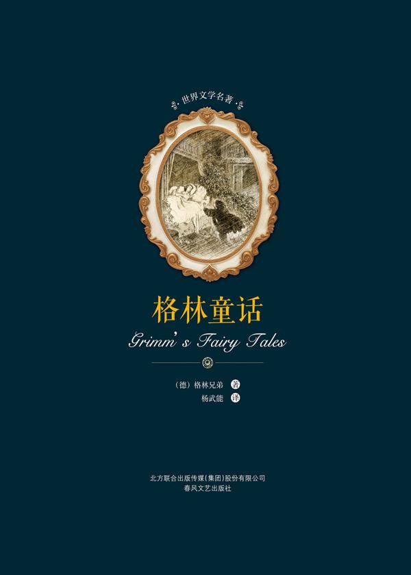 世界文学名著-格林童话