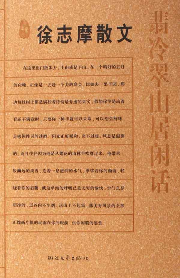 徐志摩散文