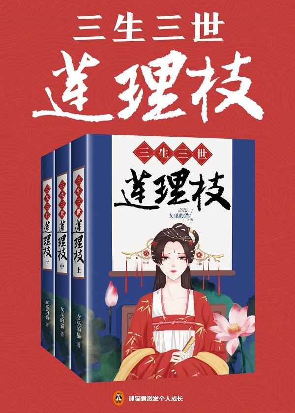 三生三世莲理枝(共3册)