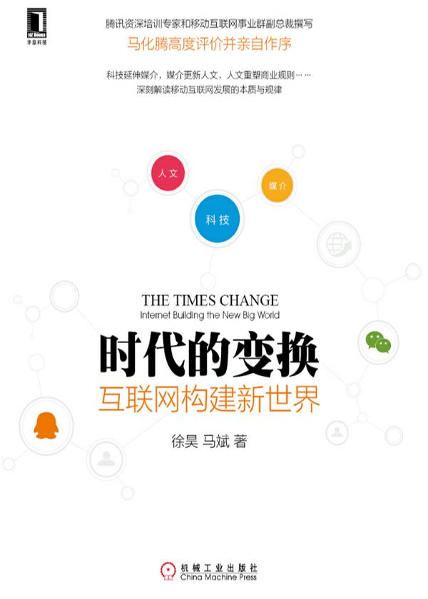 时代的变换:互联网构建新世界