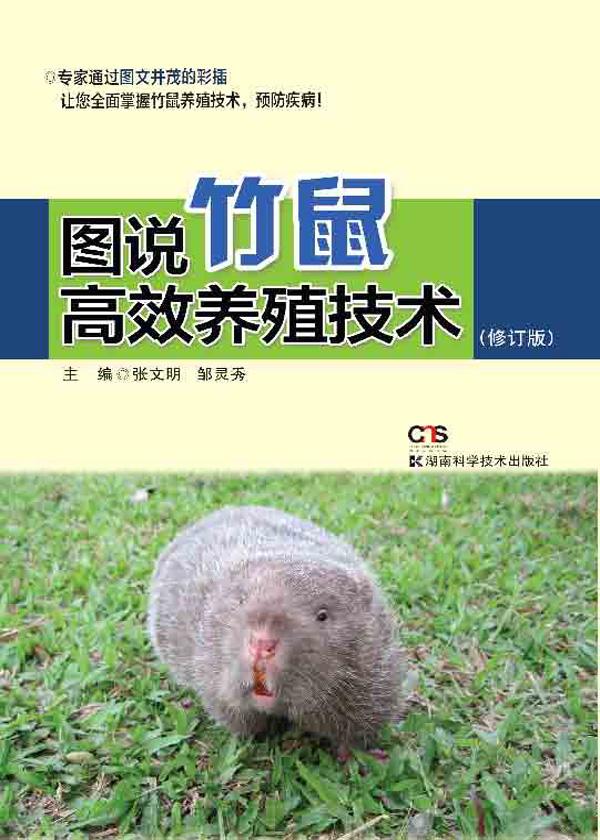 图说竹鼠高效养殖技术 修订版