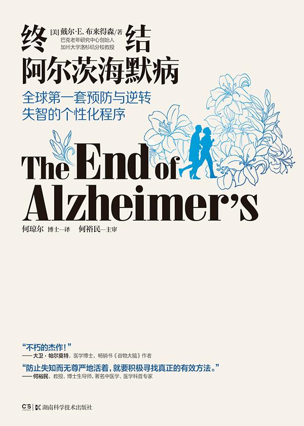 终结阿尔茨海默病:全球第一套预防与逆转老年痴呆的个性化程序