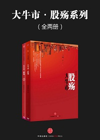 大牛市·股殇系列(全两册)