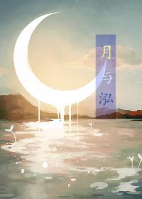 月与泓第一世