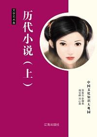 历代小说(上)