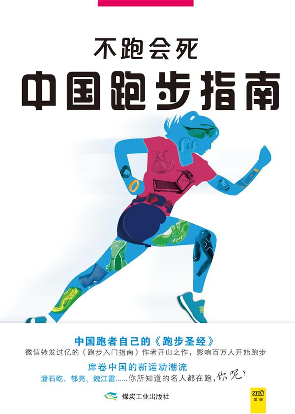 中国跑步指南(不跑会死)