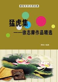 猛虎集:徐志摩作品精选