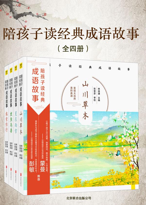 陪孩子读经典成语故事(全四册)