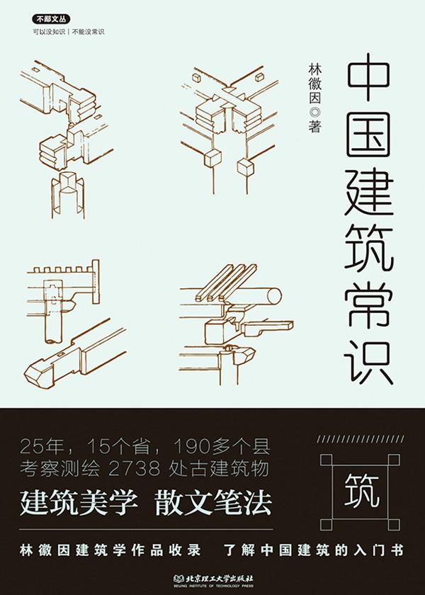 不鄙文丛·中国建筑常识