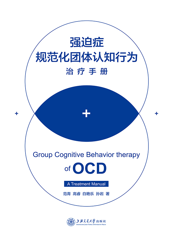 强迫症规范化团体认知行为治疗手册