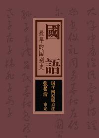 国语:最早的国别史(国学网原版点注,张希清审定)
