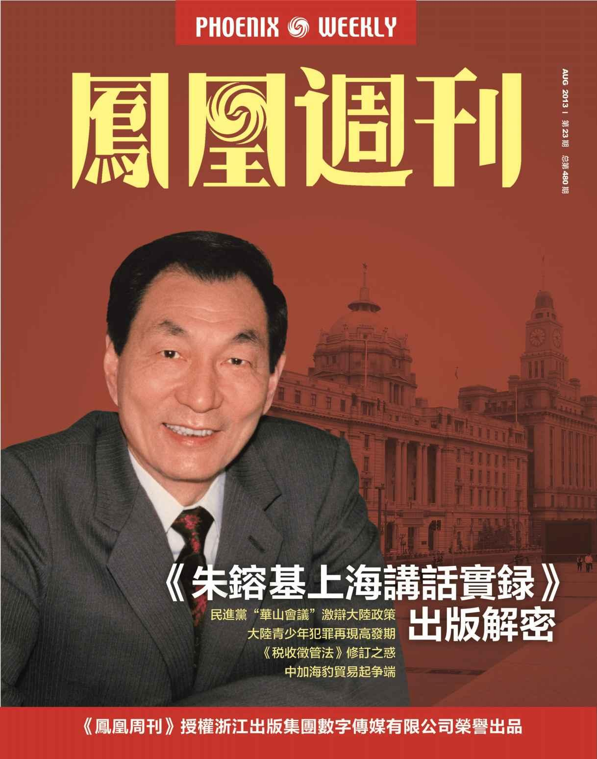 香港凤凰周刊·《朱镕基上海讲话实录》出版解密