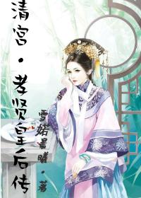 清宫·孝贤皇后传
