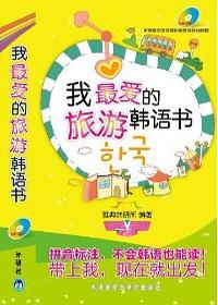 我最爱的旅游韩语书(图文版)