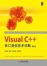 Visual C++串口通信技术详解