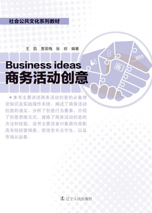 商务活动创意