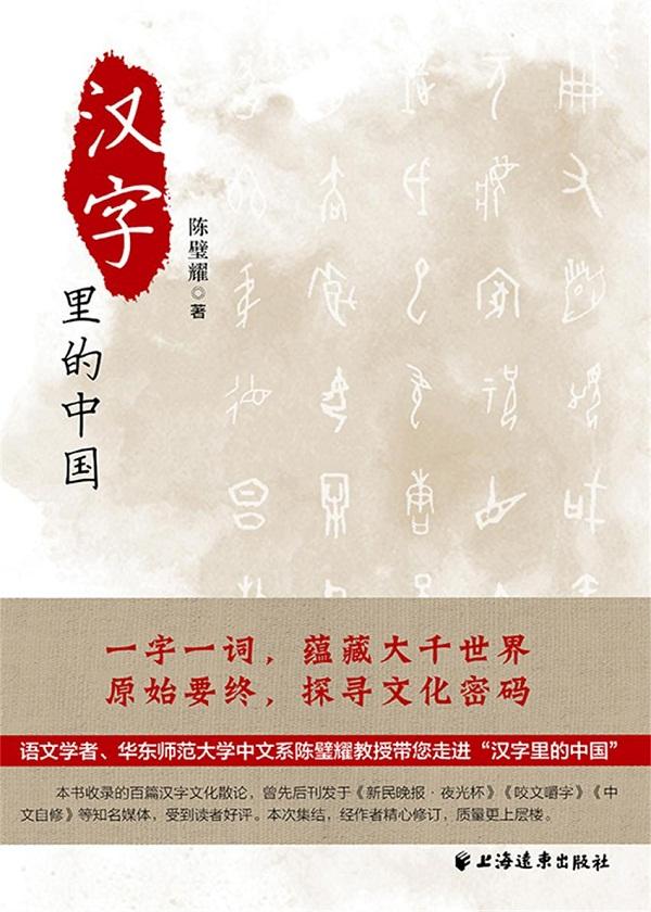 汉字里的中国:咬文嚼字精选一百篇