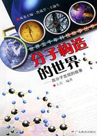 分子构造的世界:高分子发现的故事