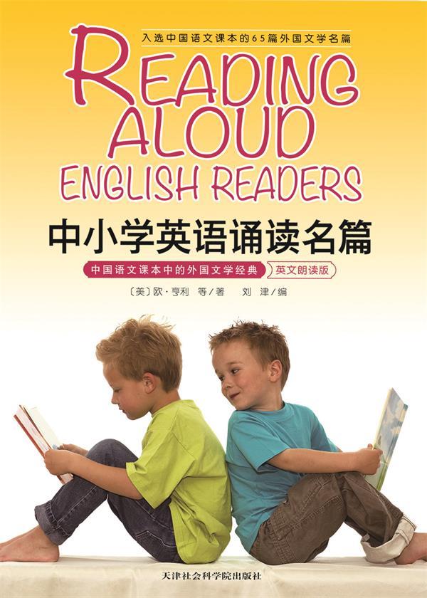 中小学英语诵读名篇(英文朗读版)