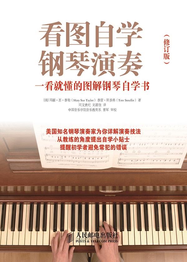 看图自学钢琴演奏:一看就懂的图解钢琴自学书