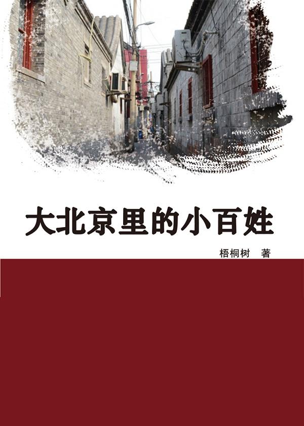 大北京里的小百姓