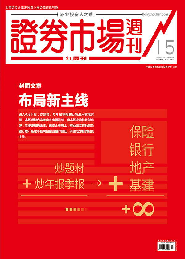《证券市场红周刊》2019年15期