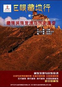 E眼藏地行(卷一)藏族民族发源及历史演变