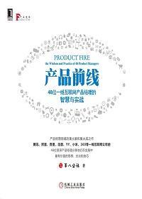 产品前线:48位一线互联网产品经理的智慧与实战