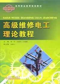 高级维修电工理论教程