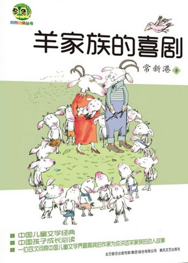 羊家族的喜剧