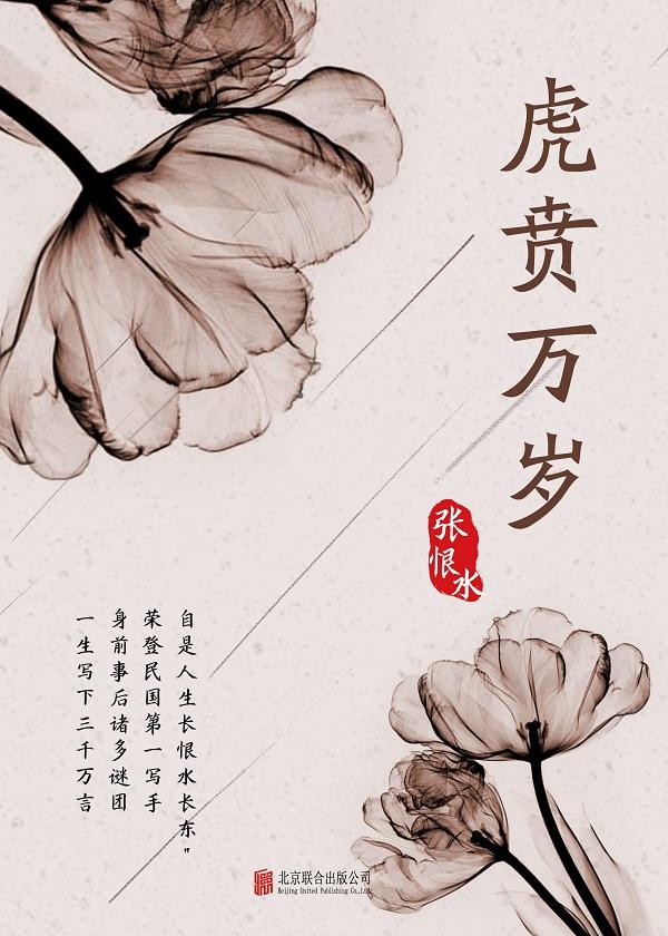 有间文库:虎贲万岁