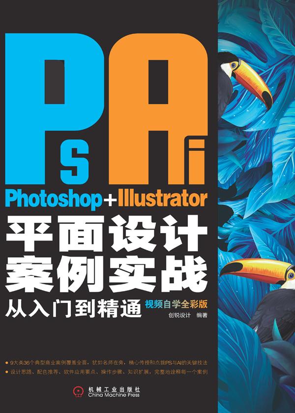 Photoshop+Illustrator平面設計案例實戰從入門到精通(視頻自學全彩版)
