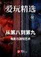 爱玩精选VOL.02